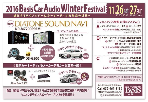 2016112627_winter_festival_4