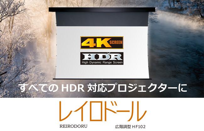 Rairodoru_title